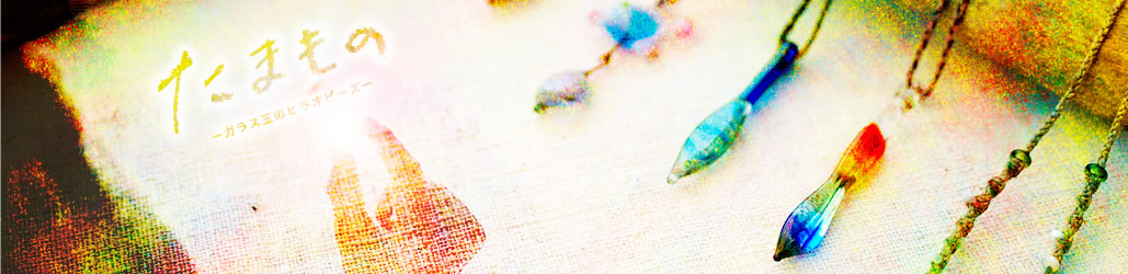 たまもの 〜ガラス玉のヒラオビーズ〜